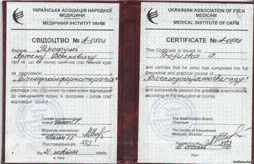 Сертификат биоэнергоинформотерапевта